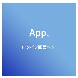 App.ログイン画面へ