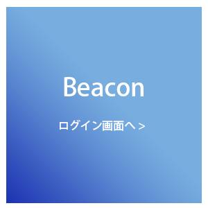 Beaconログイン画面へ