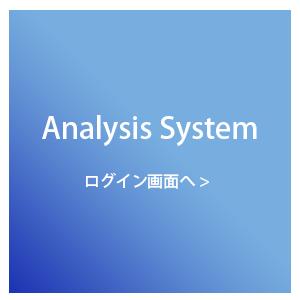 Analysis System